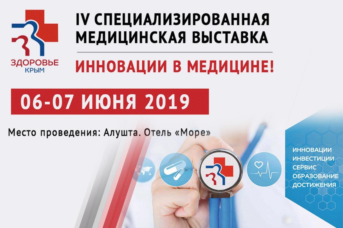 IV Специализированная медицинская выставка «Здоровье. Крым 2019»