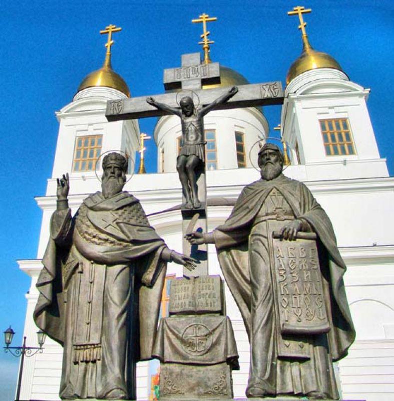 24 мая. День славянской культуры и письменности